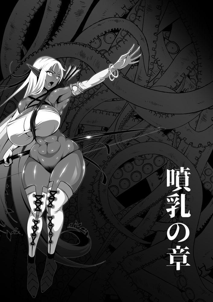 Inmon Akuochi no Hime Kishidan 21