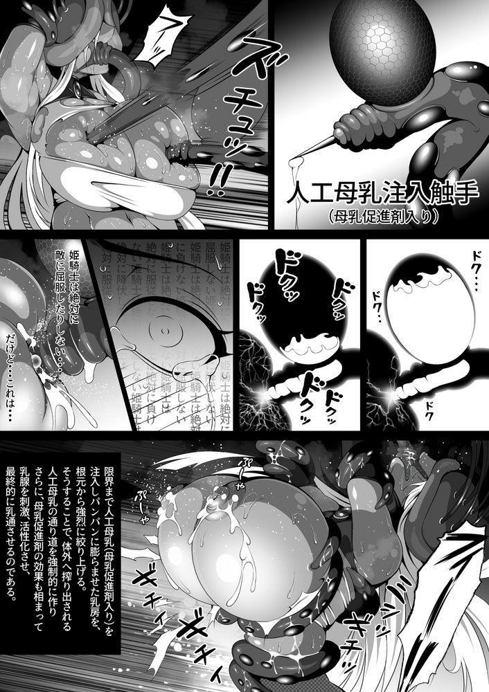 Inmon Akuochi no Hime Kishidan 25