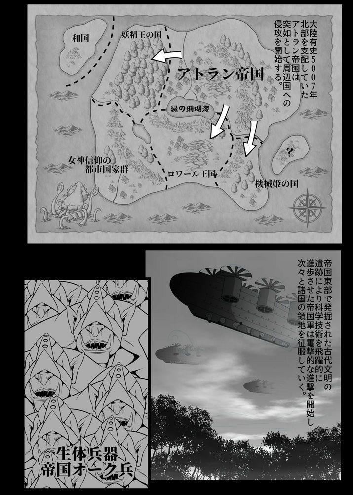Inmon Akuochi no Hime Kishidan 2