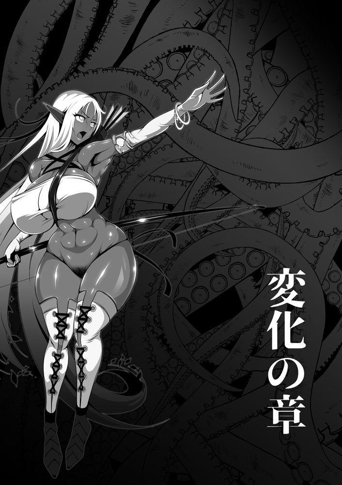Inmon Akuochi no Hime Kishidan 34