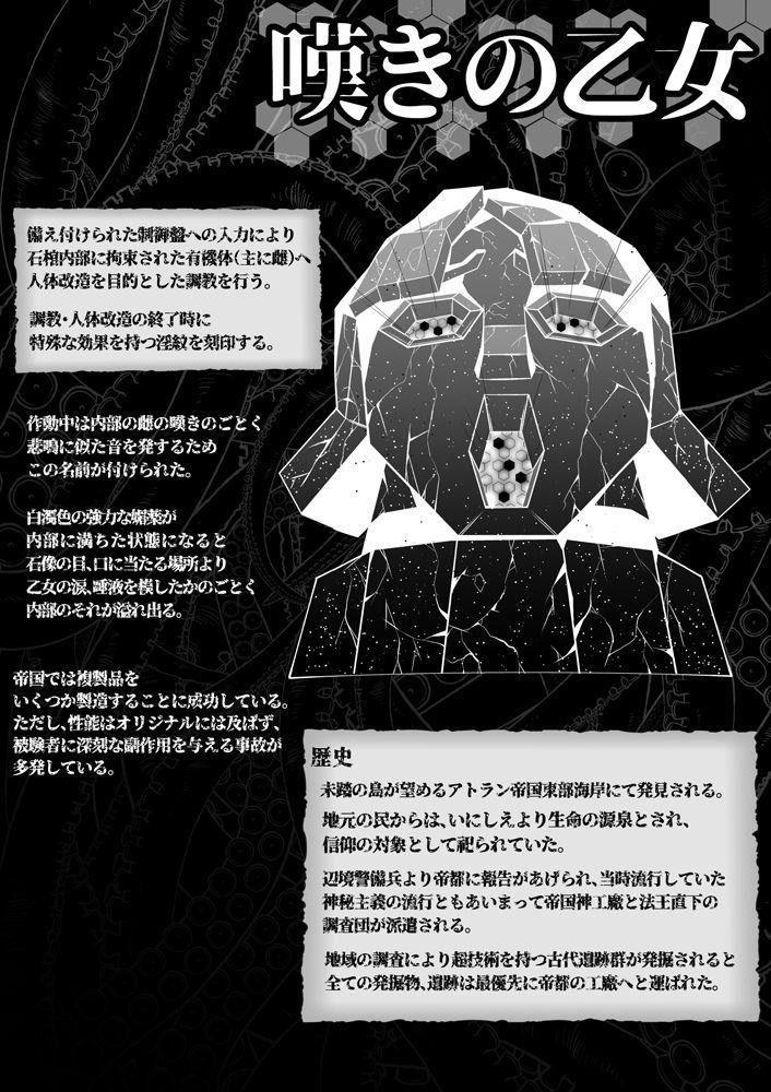Inmon Akuochi no Hime Kishidan 4