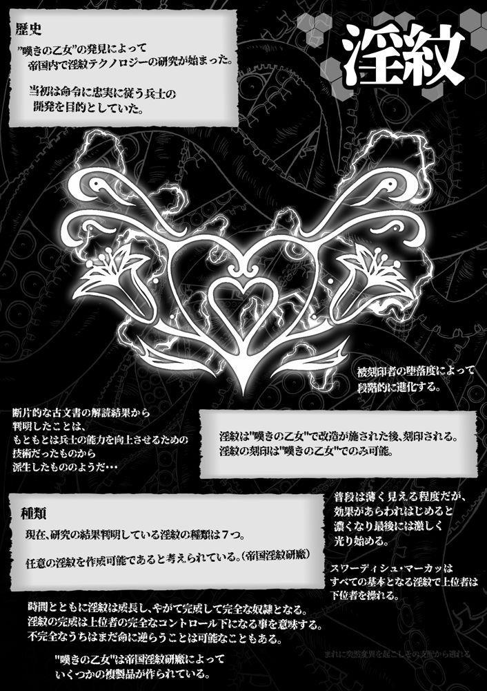 Inmon Akuochi no Hime Kishidan 5
