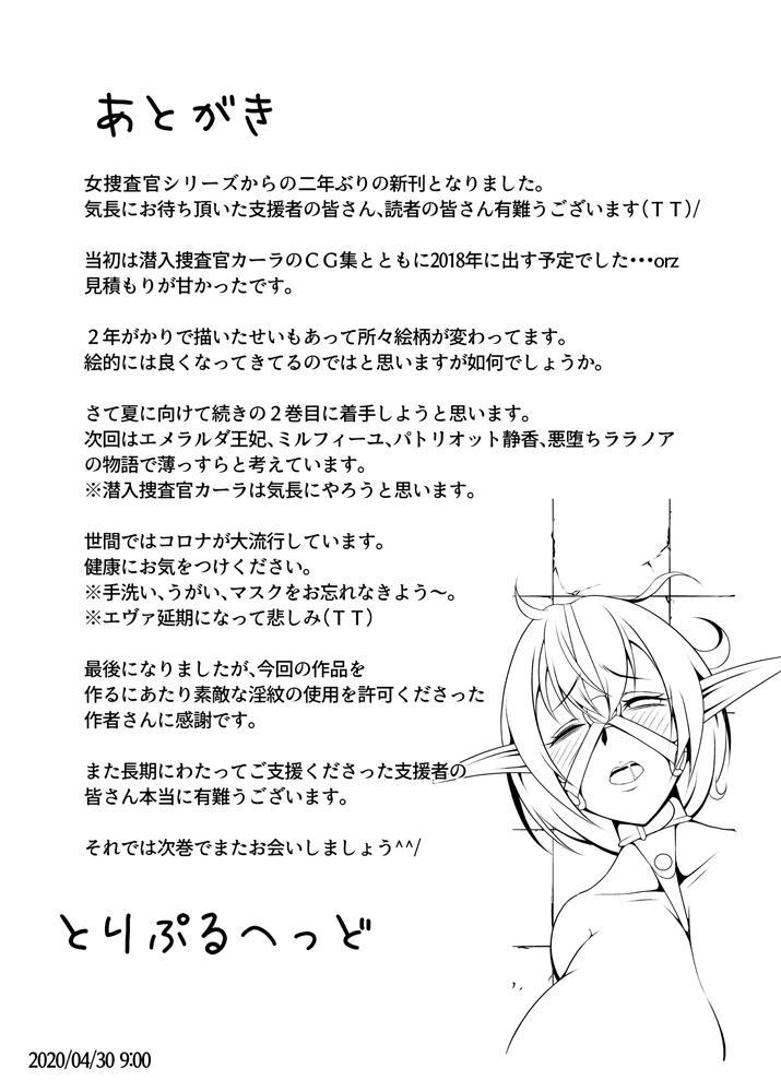 Inmon Akuochi no Hime Kishidan 59