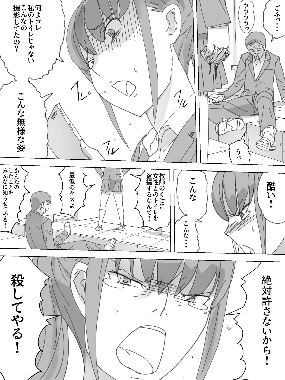 Mizo Toile Tousatsu Shitetara Bareta 9