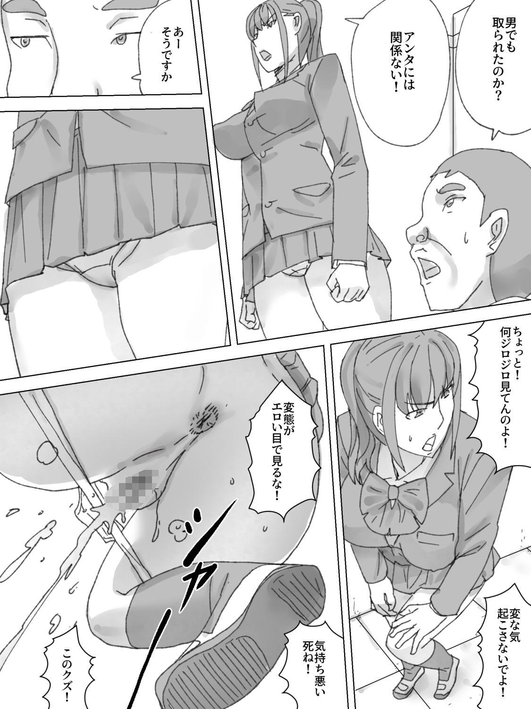 Mizo Toile Tousatsu Shitetara Bareta 13