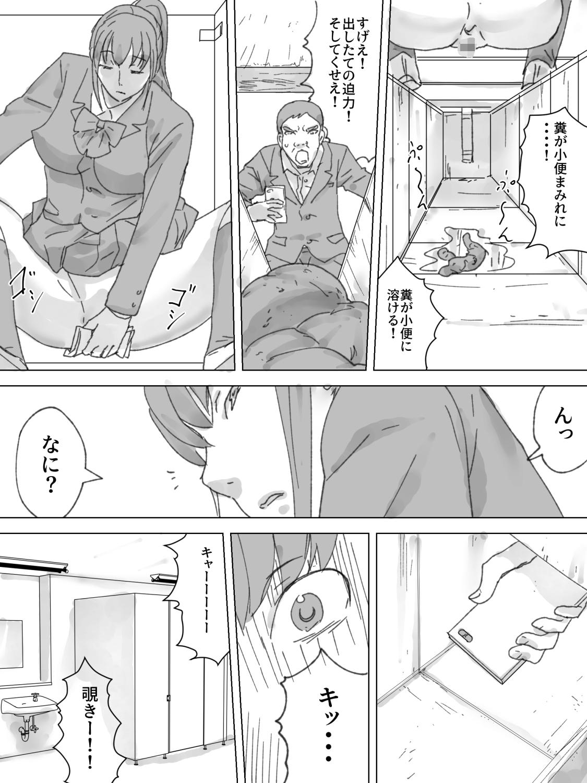 Mizo Toile Tousatsu Shitetara Bareta 8