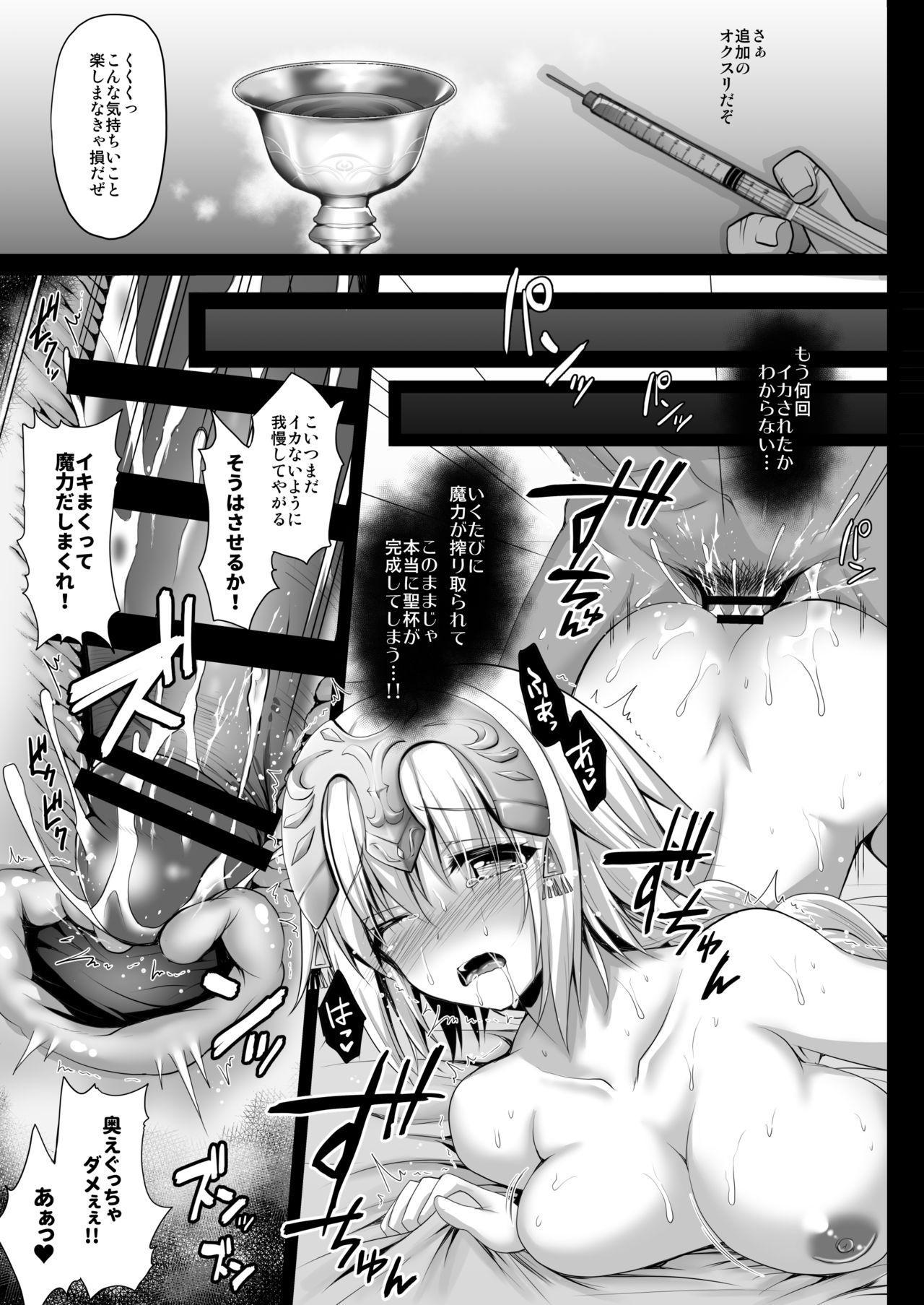 Inran Gakuen Jeanne 9
