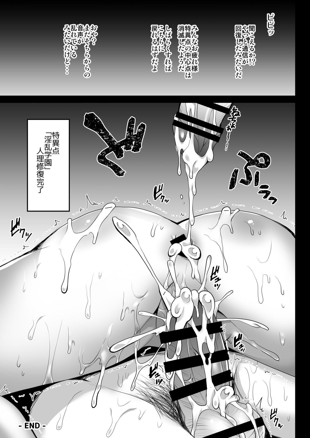Inran Gakuen Jeanne 14