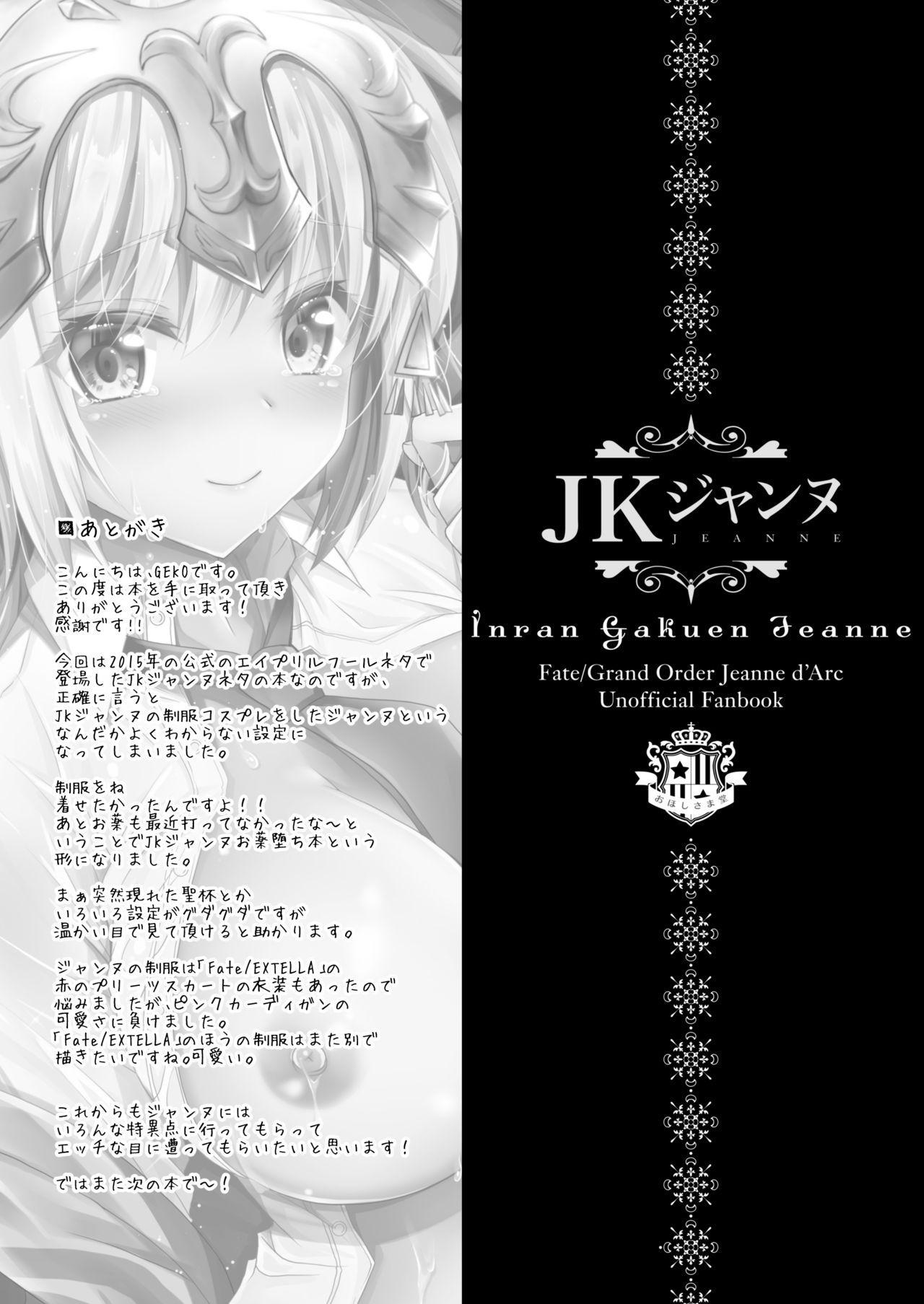 Inran Gakuen Jeanne 15