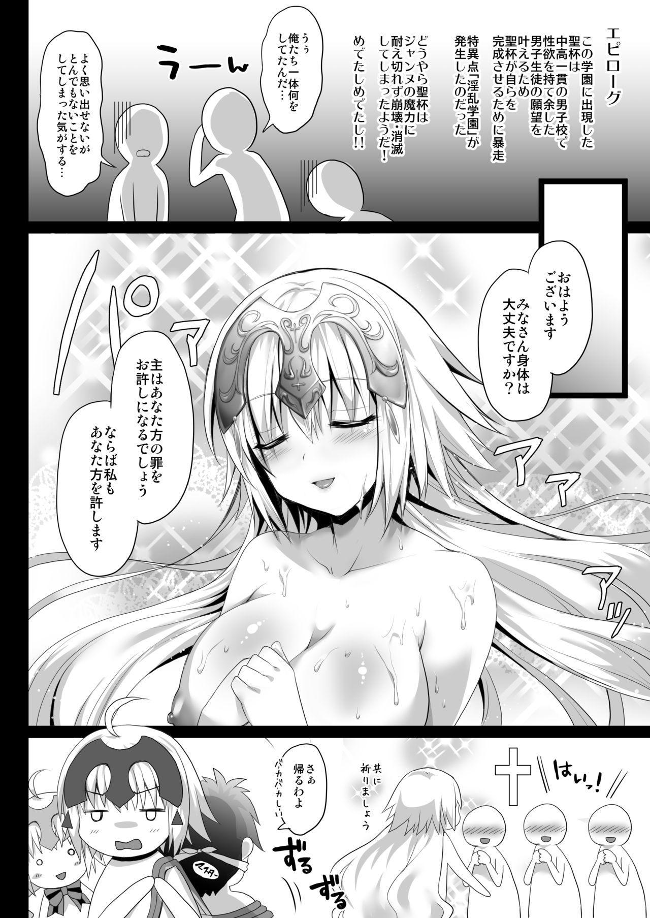 Inran Gakuen Jeanne 16