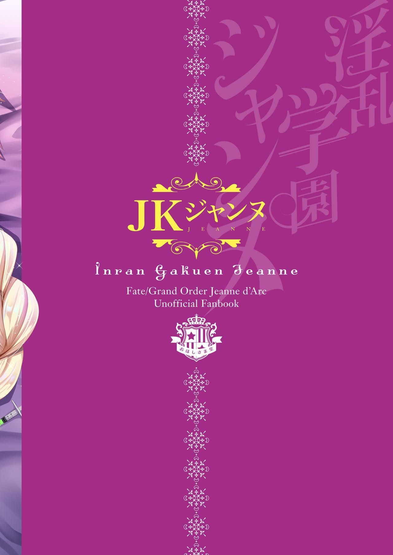 Inran Gakuen Jeanne 21