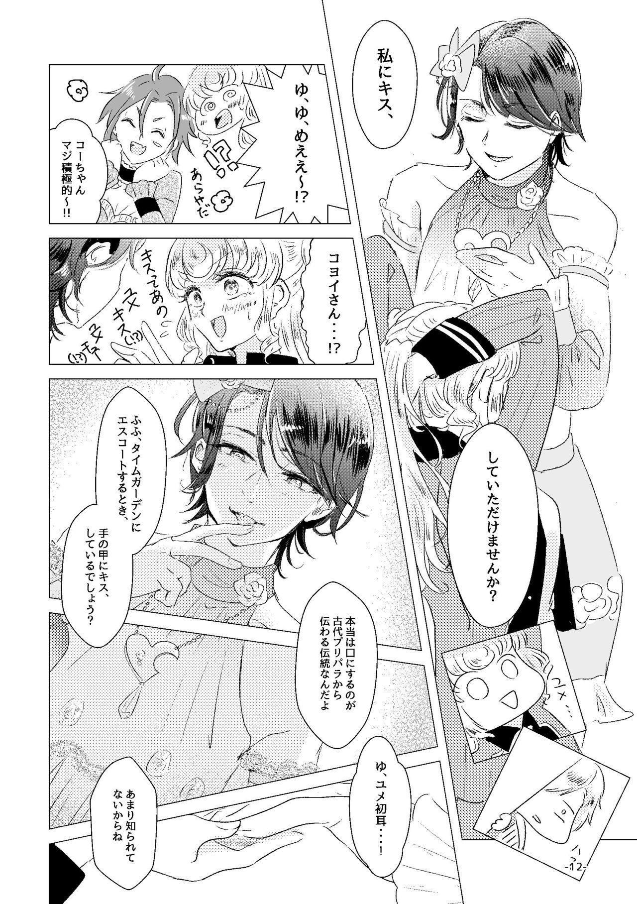 Watashi ga Yume Ouji-sama 9