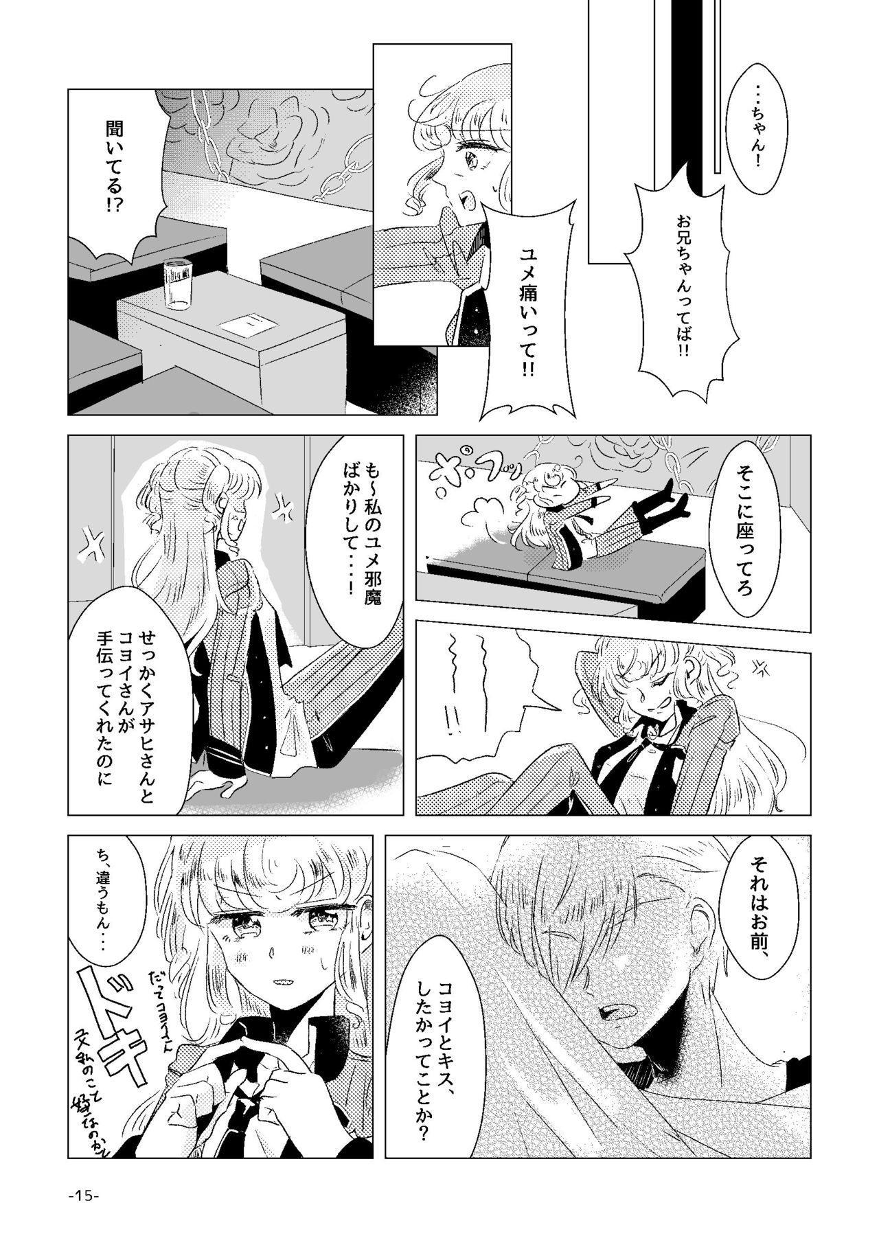 Watashi ga Yume Ouji-sama 12