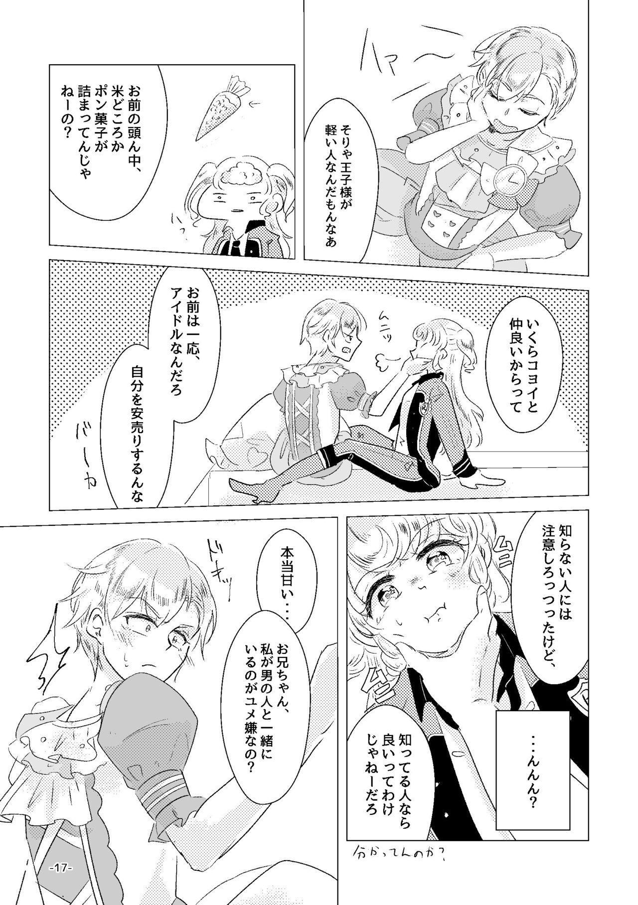 Watashi ga Yume Ouji-sama 14