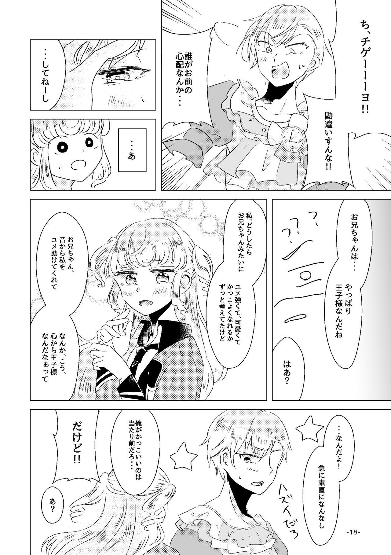 Watashi ga Yume Ouji-sama 15