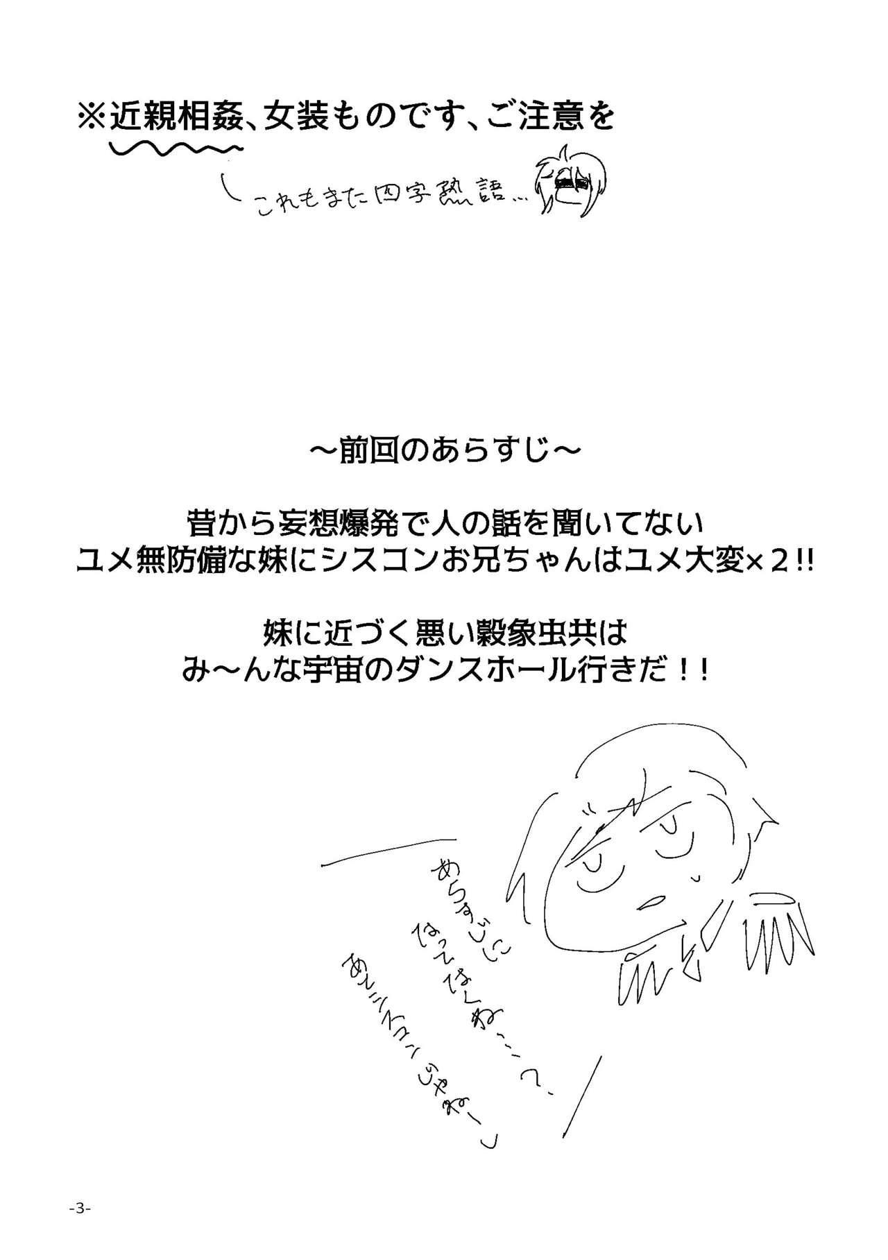 Watashi ga Yume Ouji-sama 1