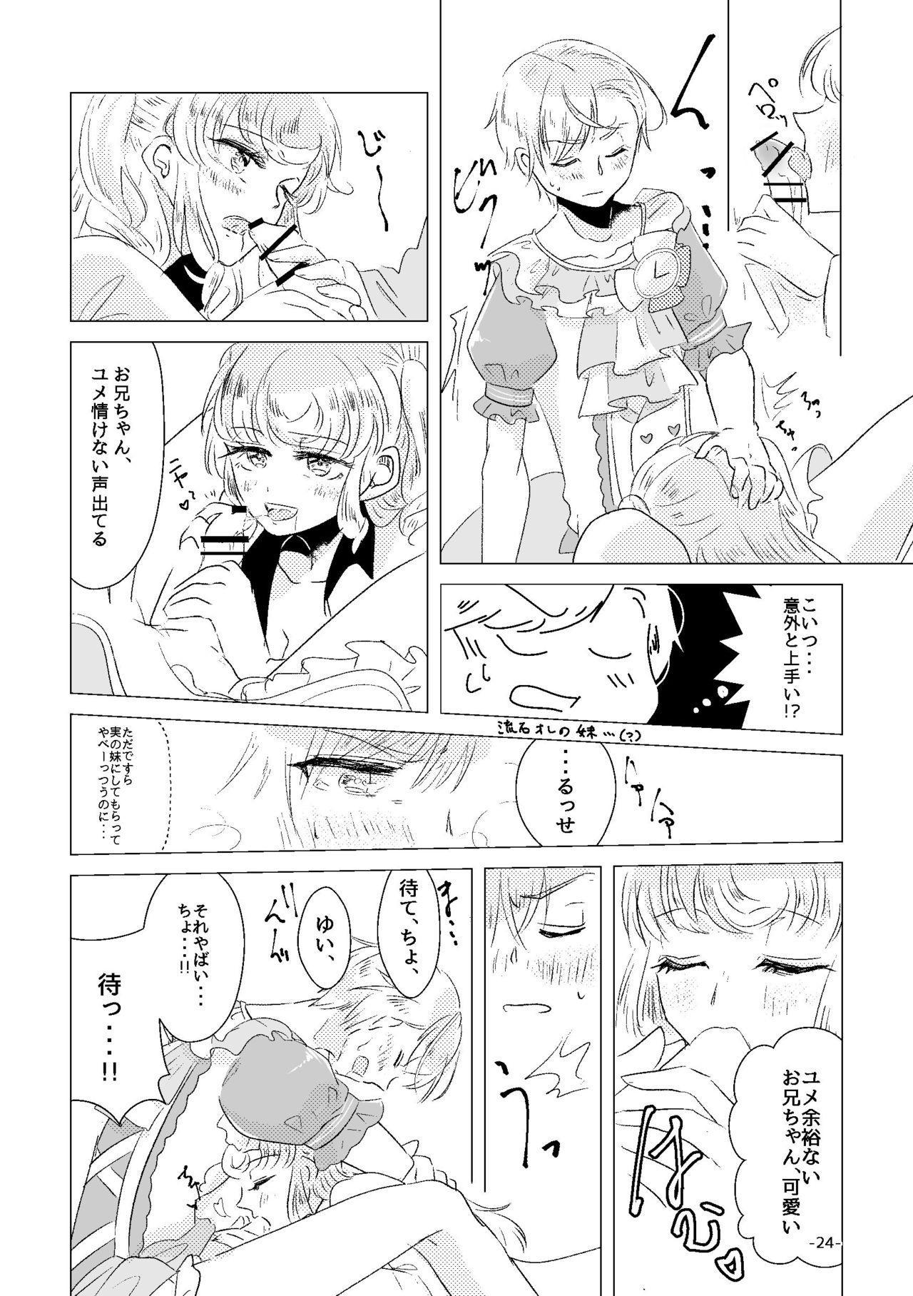 Watashi ga Yume Ouji-sama 21