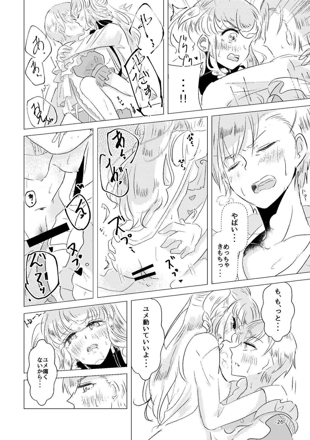 Watashi ga Yume Ouji-sama 23