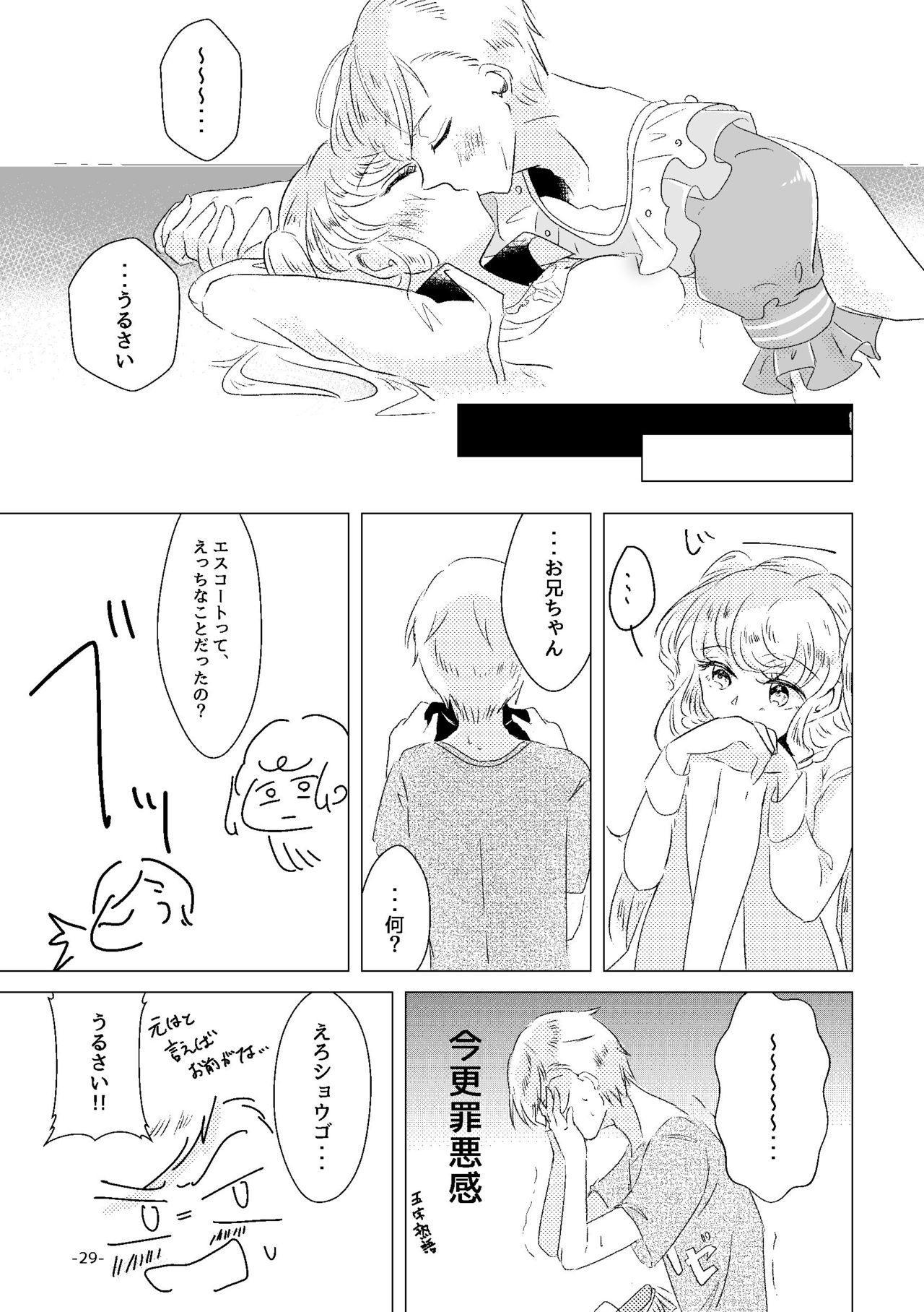 Watashi ga Yume Ouji-sama 26