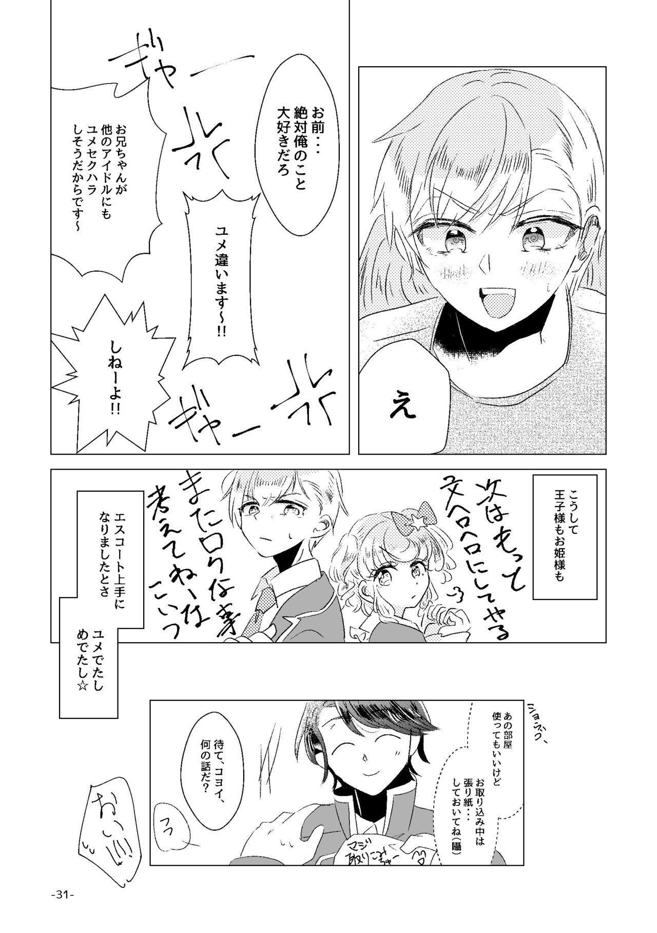 Watashi ga Yume Ouji-sama 28