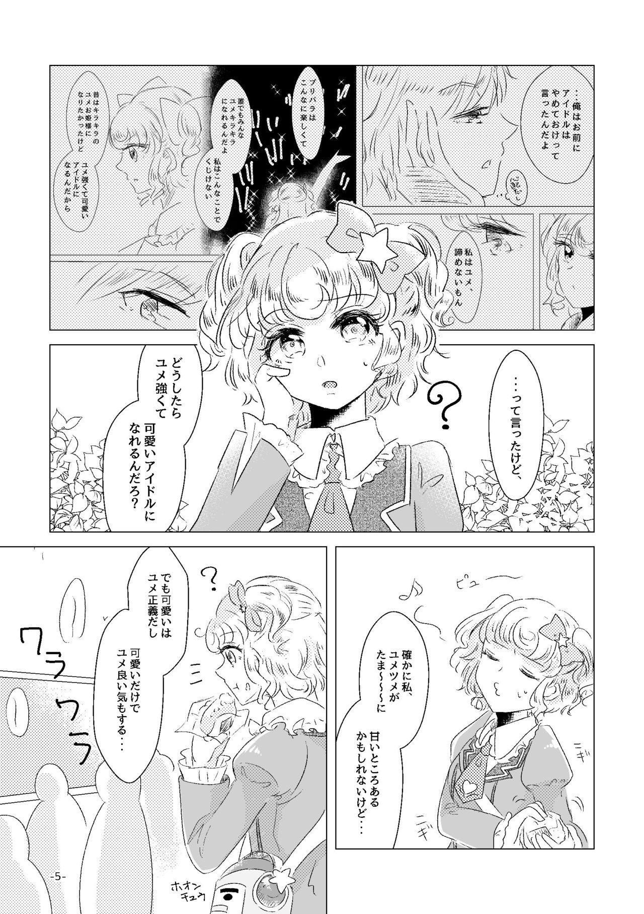 Watashi ga Yume Ouji-sama 2