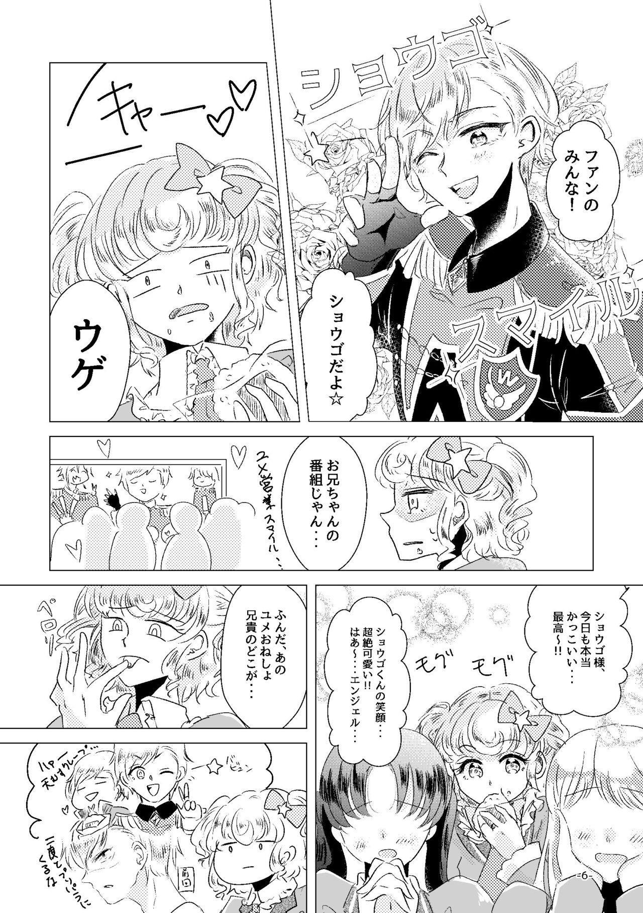 Watashi ga Yume Ouji-sama 3