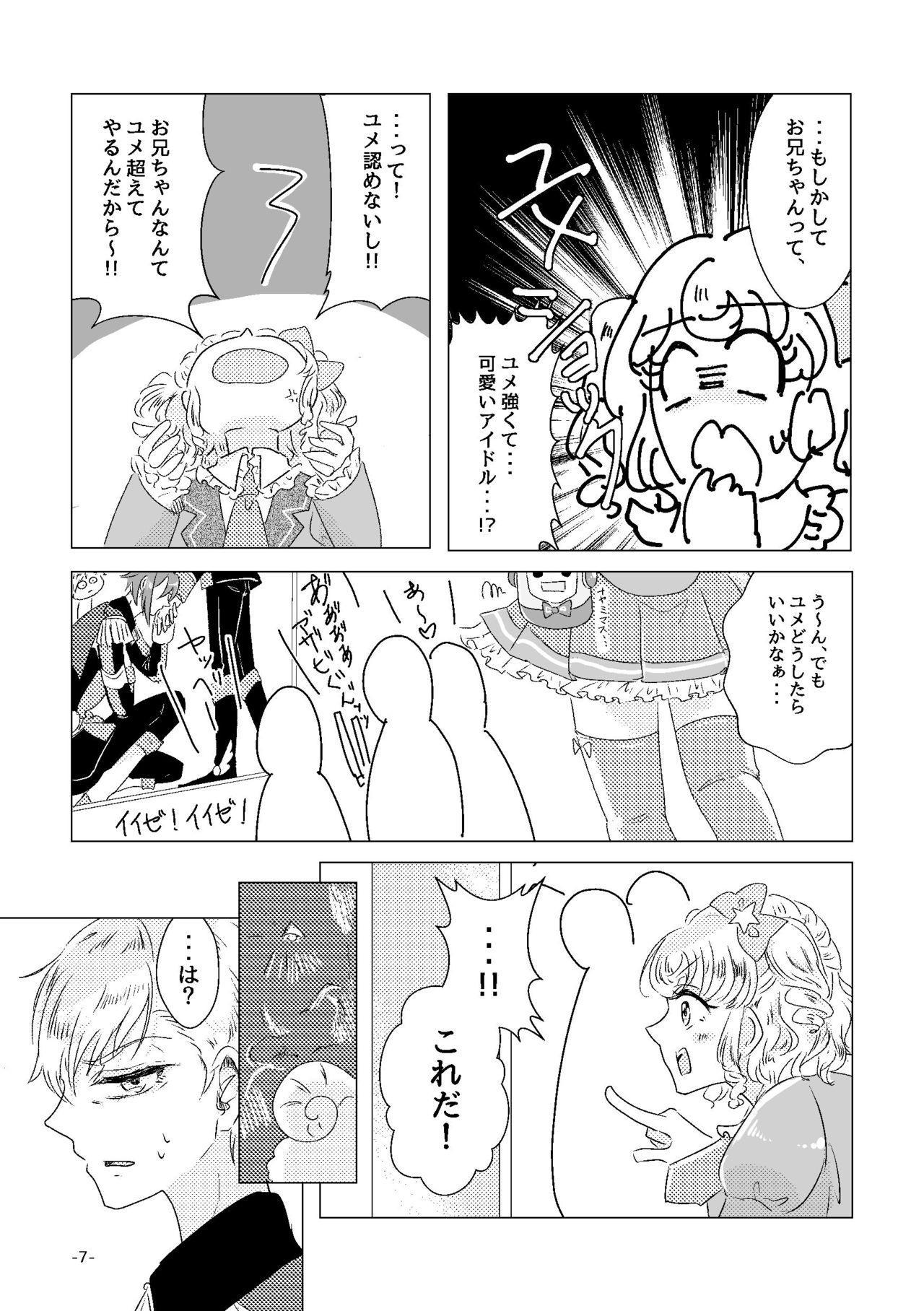 Watashi ga Yume Ouji-sama 4