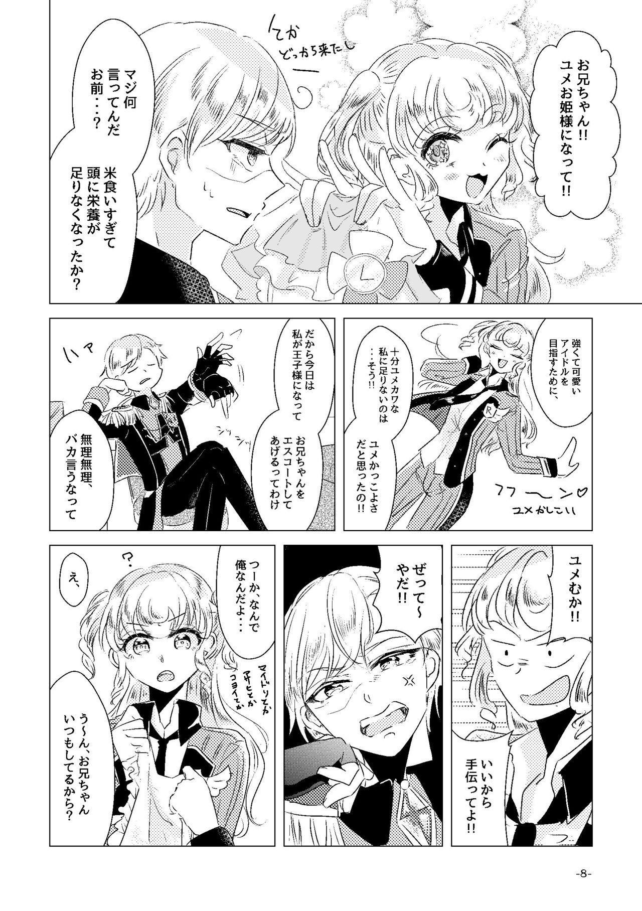 Watashi ga Yume Ouji-sama 5