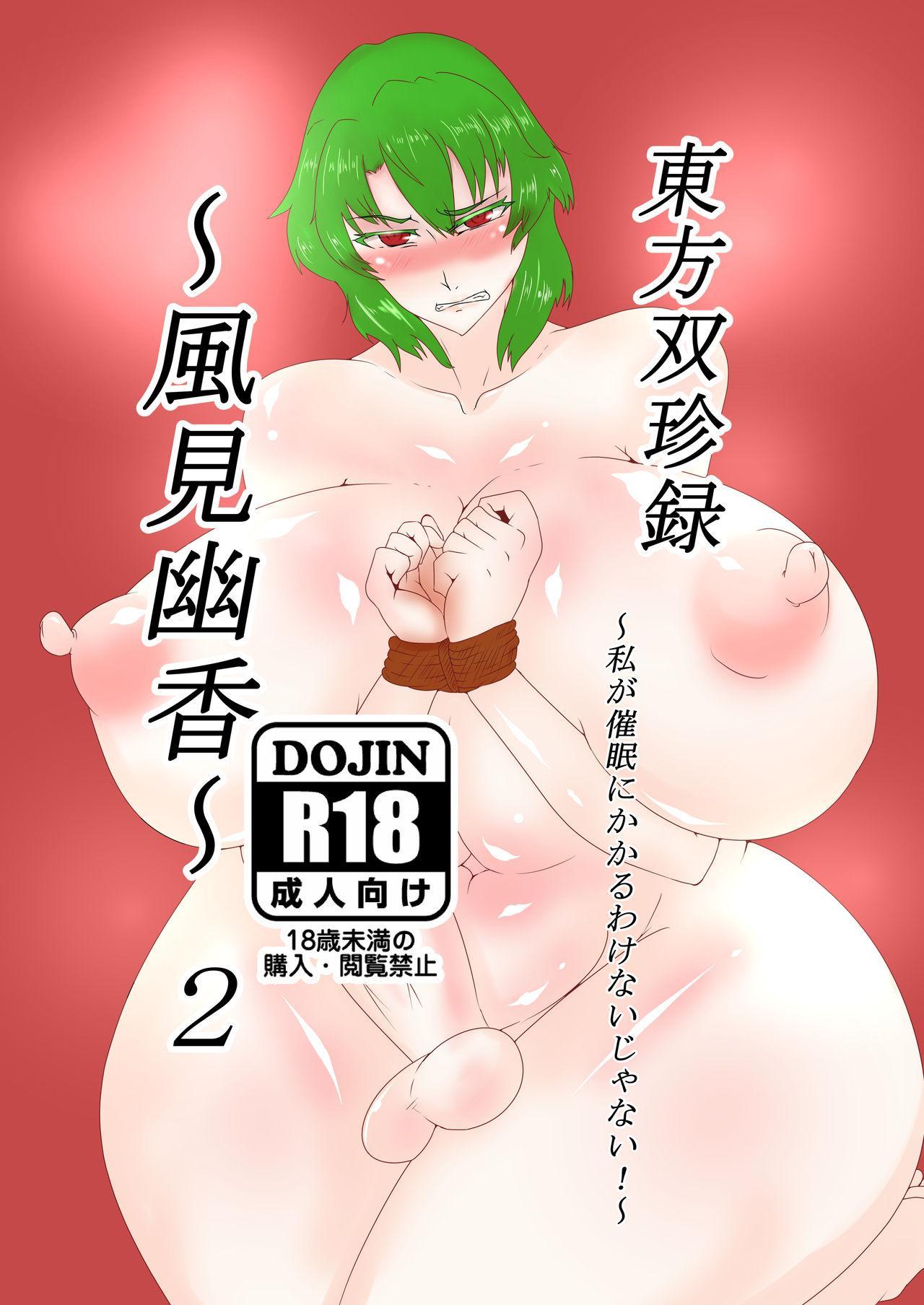 [Black_Sugar(Kari) (Kuroi Megane)] Touhou Futabusa ~Kazami Yuuka~ 2 (Touhou Project) [Digital] 0