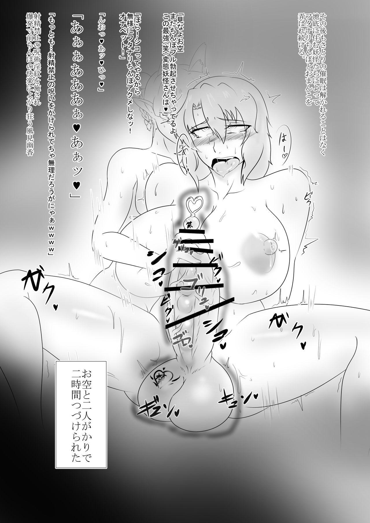 [Black_Sugar(Kari) (Kuroi Megane)] Touhou Futabusa ~Kazami Yuuka~ 2 (Touhou Project) [Digital] 12