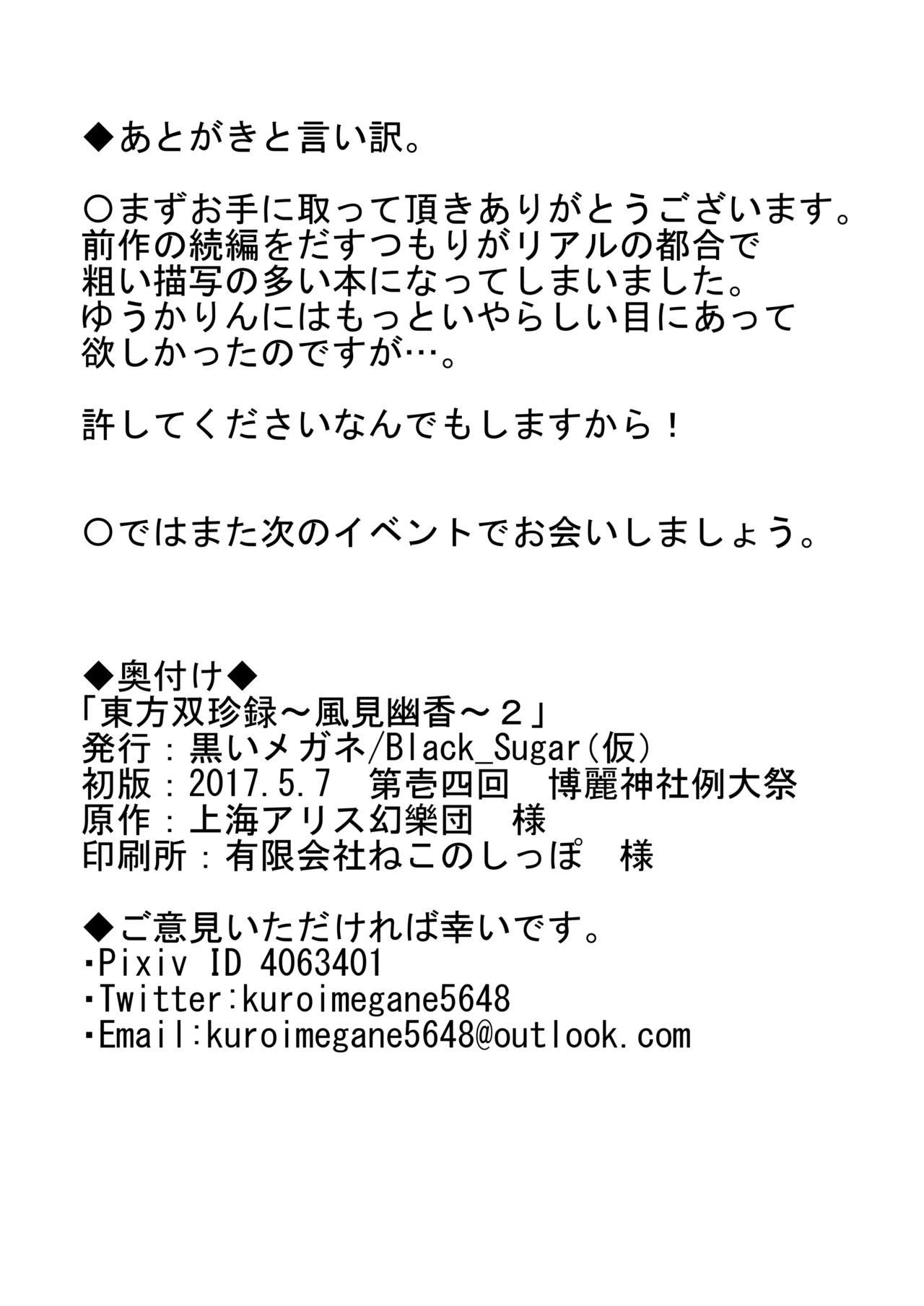 [Black_Sugar(Kari) (Kuroi Megane)] Touhou Futabusa ~Kazami Yuuka~ 2 (Touhou Project) [Digital] 15