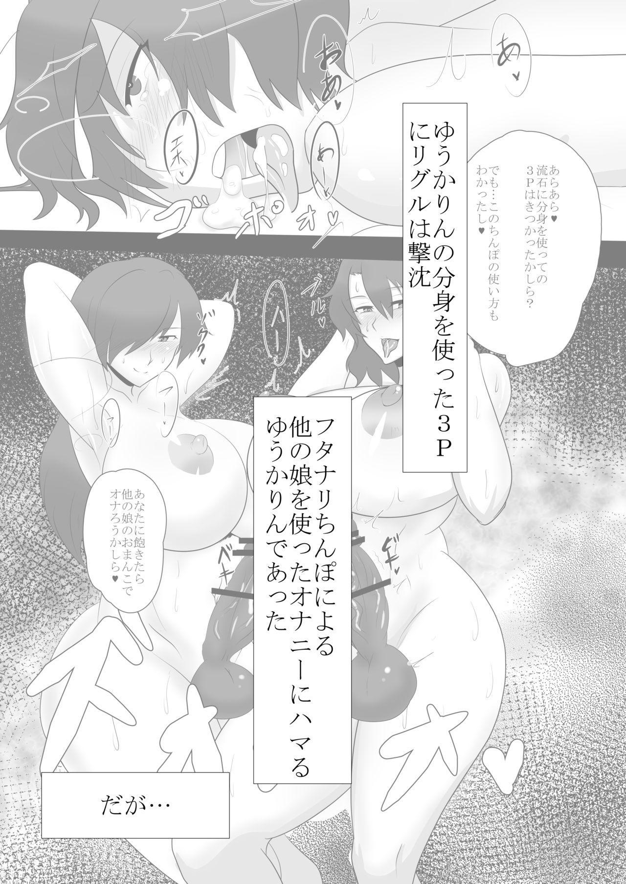 [Black_Sugar(Kari) (Kuroi Megane)] Touhou Futabusa ~Kazami Yuuka~ 2 (Touhou Project) [Digital] 4