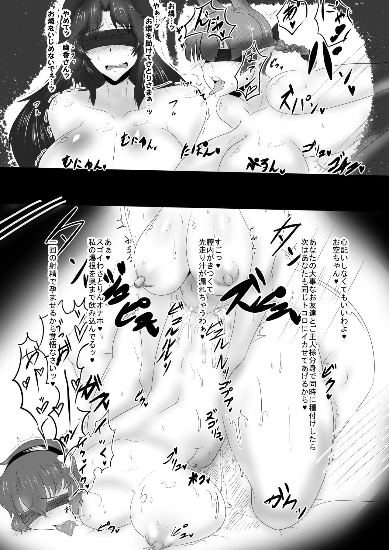 [Black_Sugar(Kari) (Kuroi Megane)] Touhou Futabusa ~Kazami Yuuka~ 2 (Touhou Project) [Digital] 6
