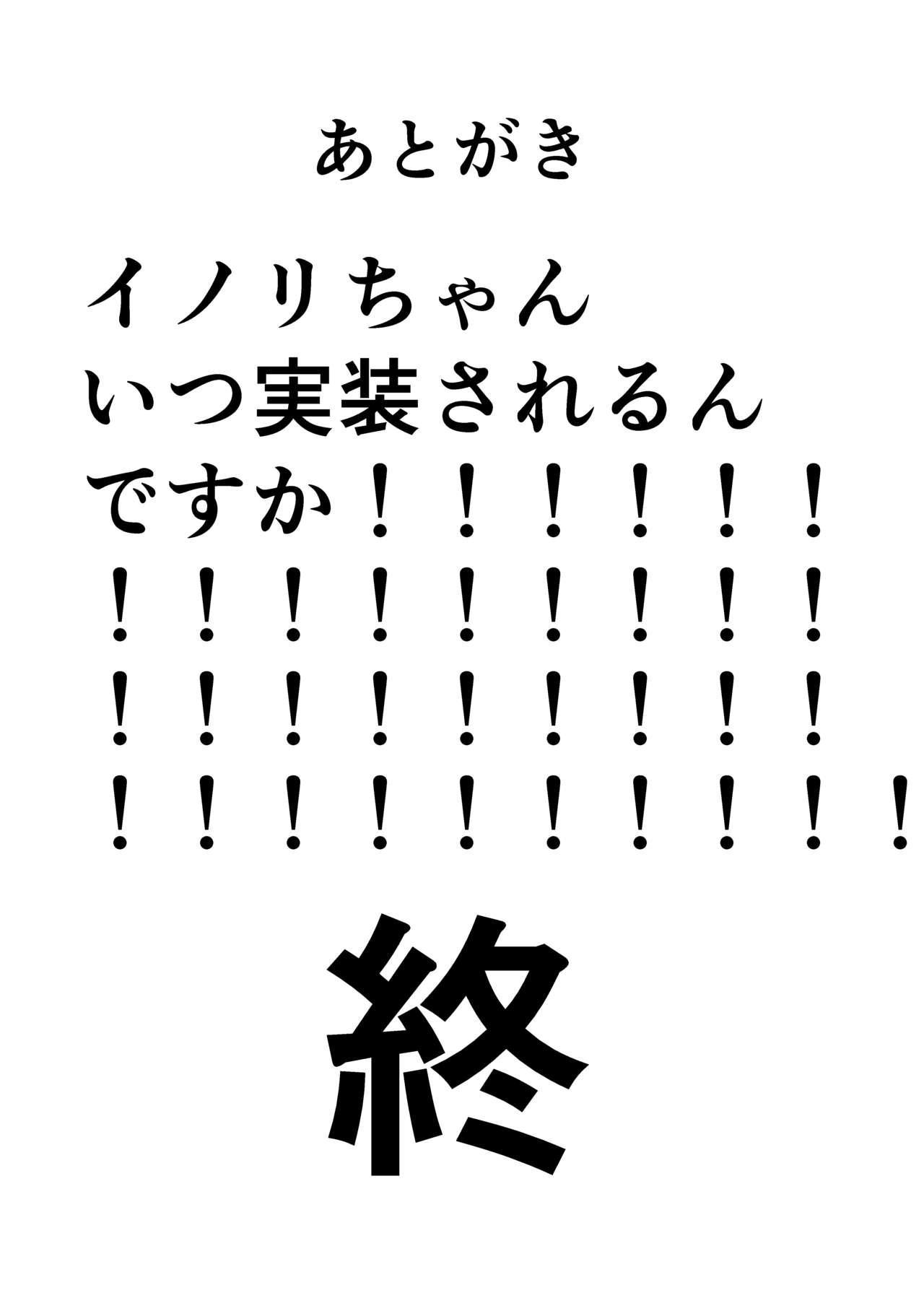 Inori-chan to Ecchi Shitai!! 8
