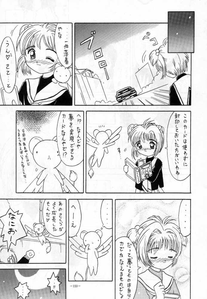 CARD CAPTOR Sakura 23