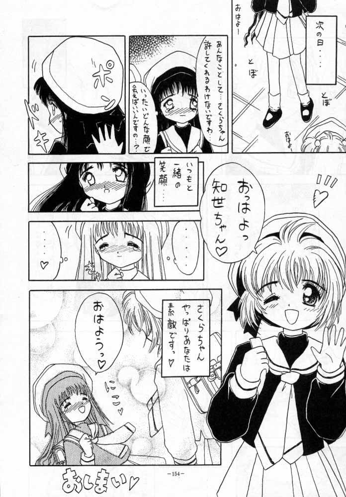 CARD CAPTOR Sakura 24