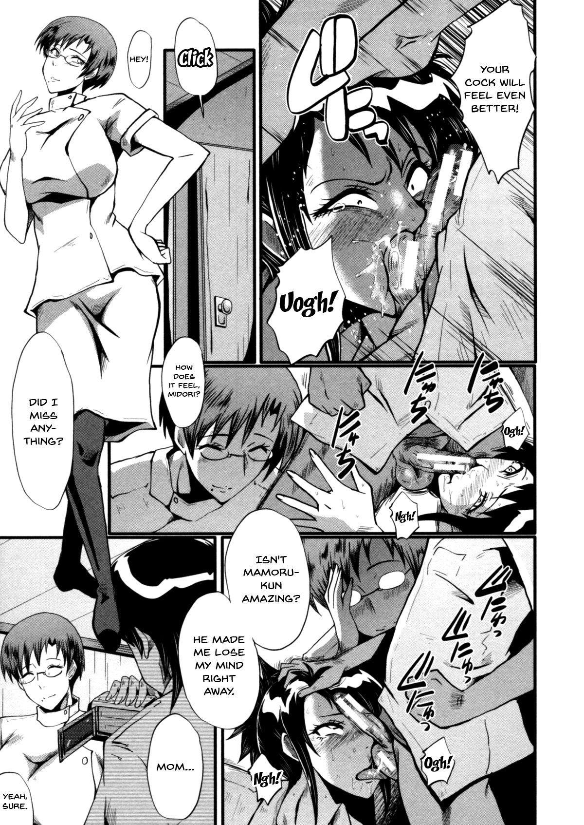 Haha wa Buzama ni Koshi o Furu 94