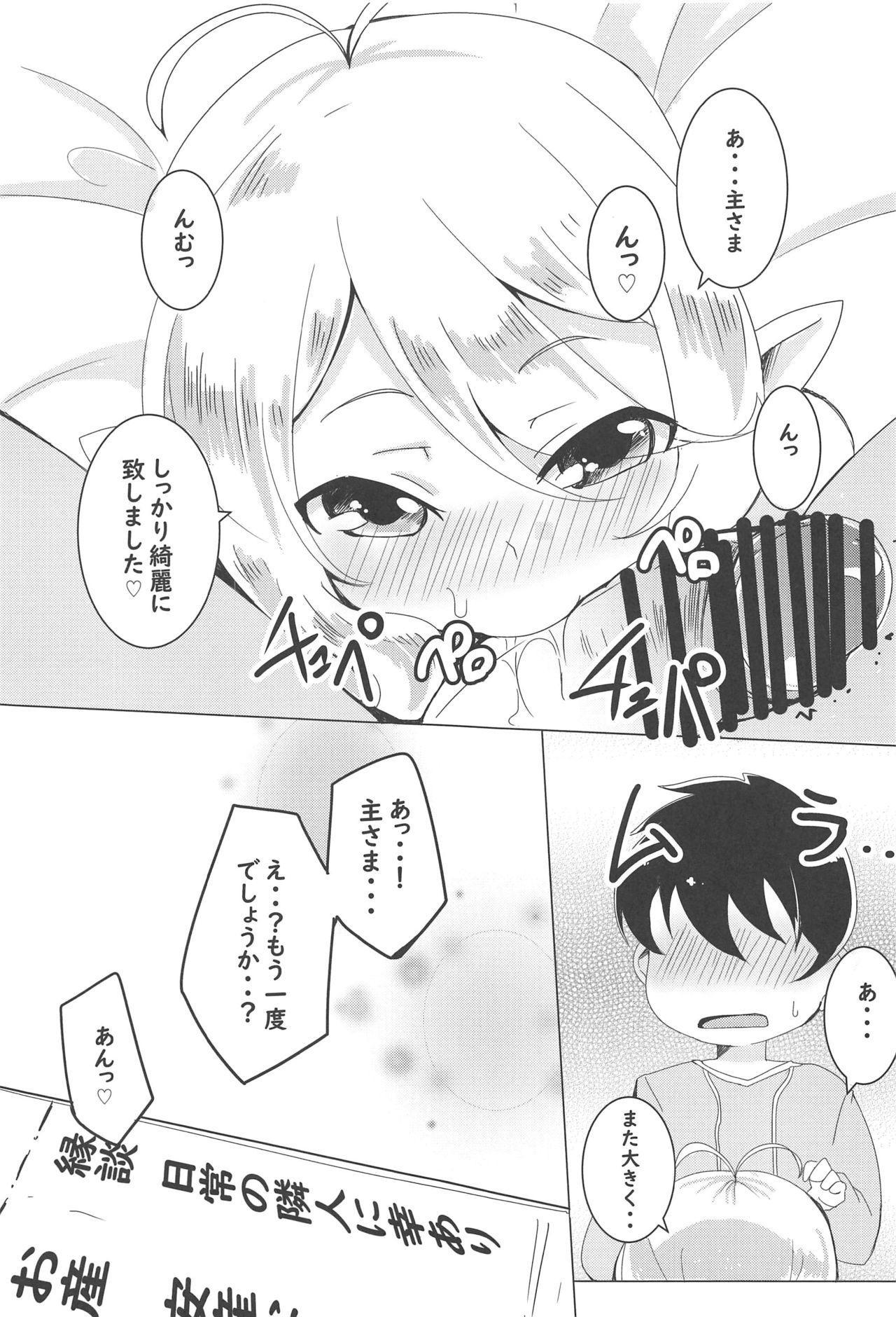 Kokkoro to Hime Hajime. 15