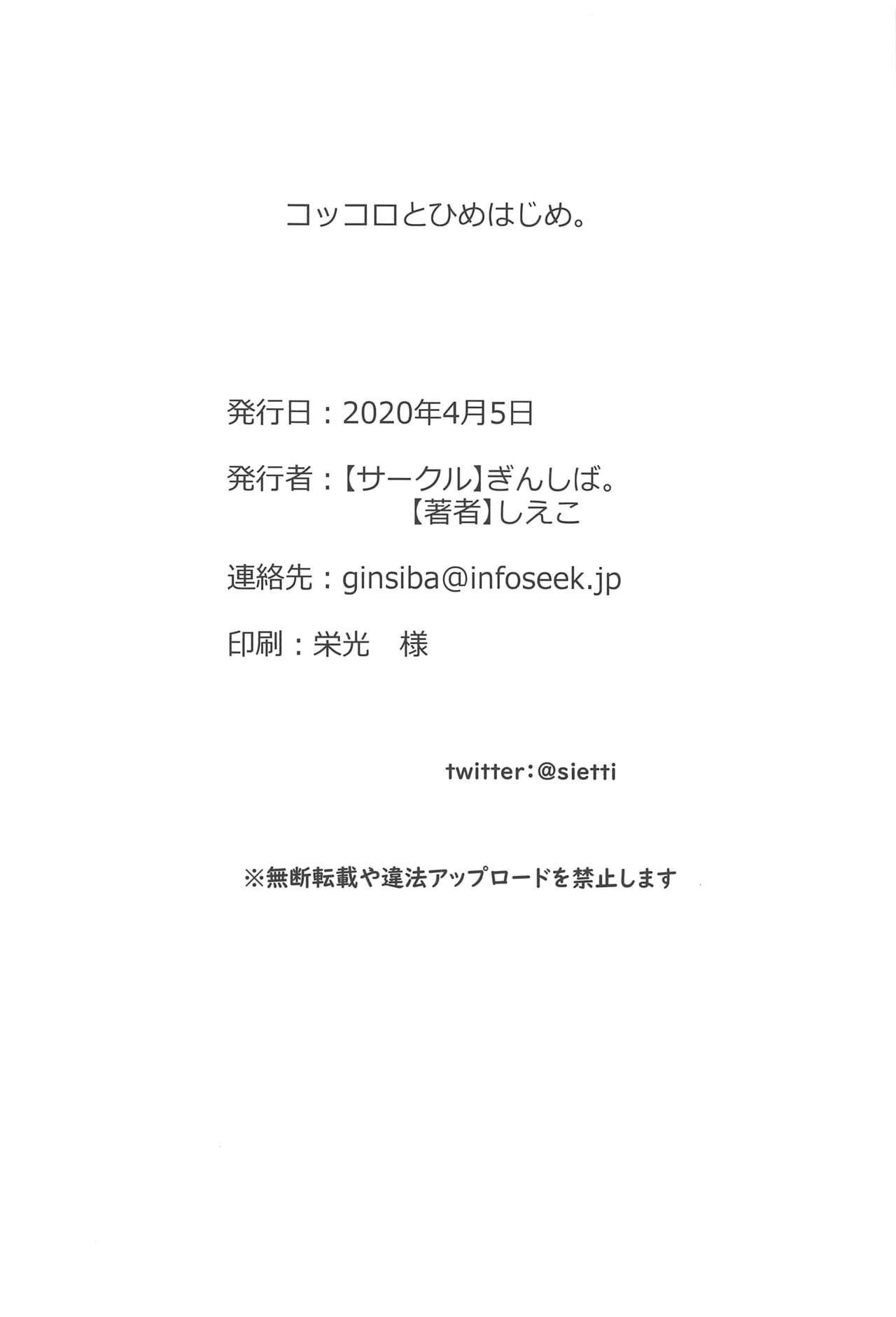 Kokkoro to Hime Hajime. 16