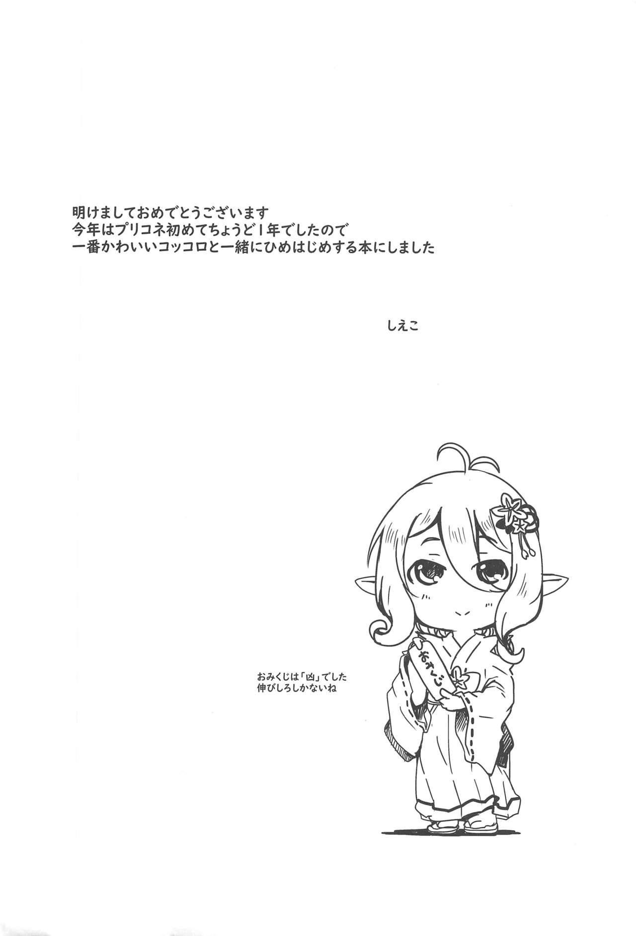 Kokkoro to Hime Hajime. 2