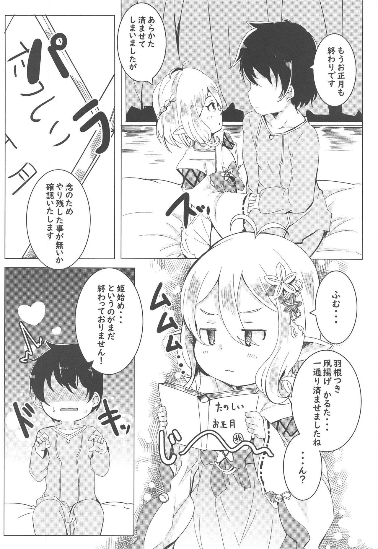 Kokkoro to Hime Hajime. 4