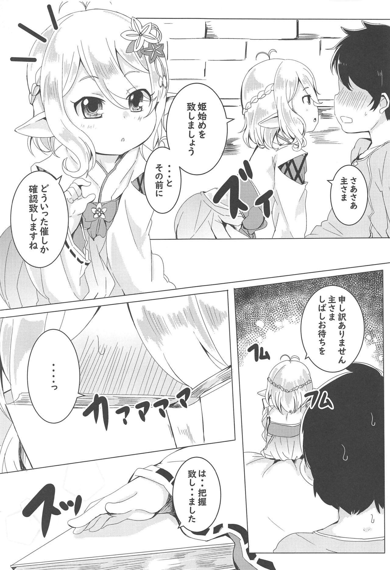 Kokkoro to Hime Hajime. 5