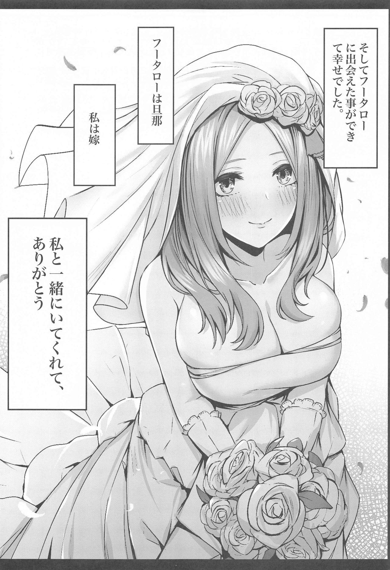 Aisuru Koto Hi no Gotoku 19