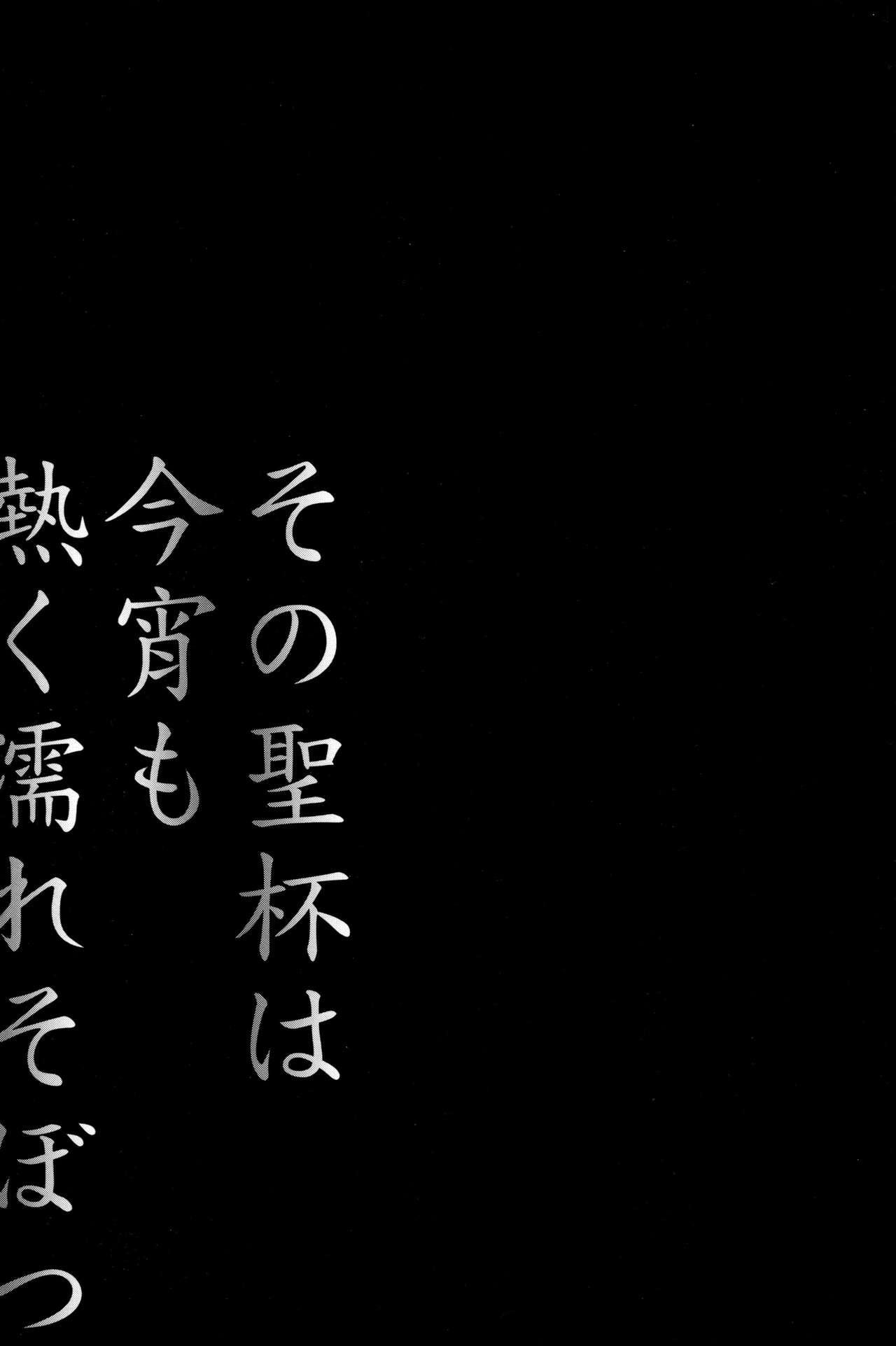 Sono Seihai wa Koyoi mo Atsuku Nure Sobotsu 3