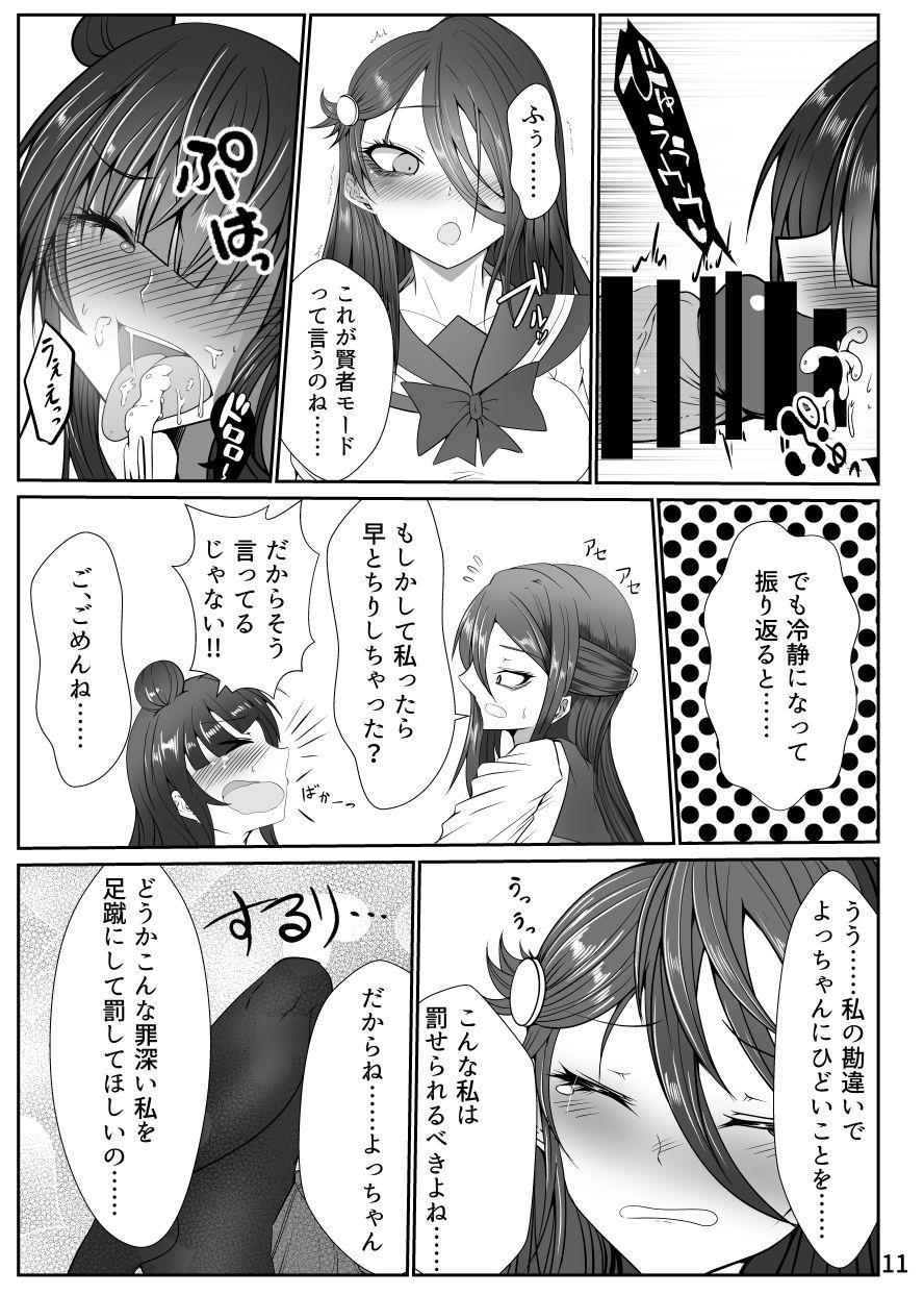 Dokidoki! Datenshi Saiban 9