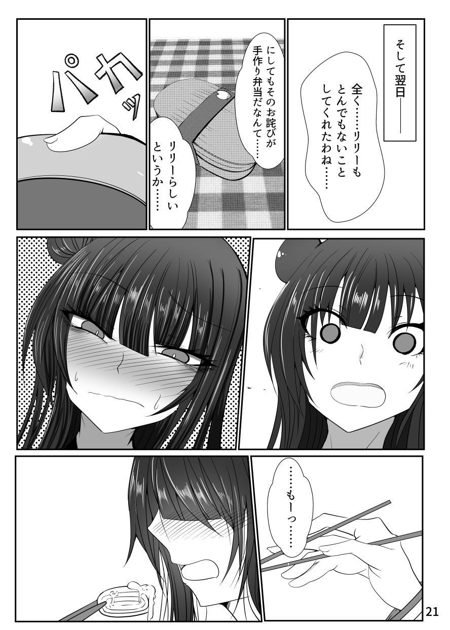 Dokidoki! Datenshi Saiban 19