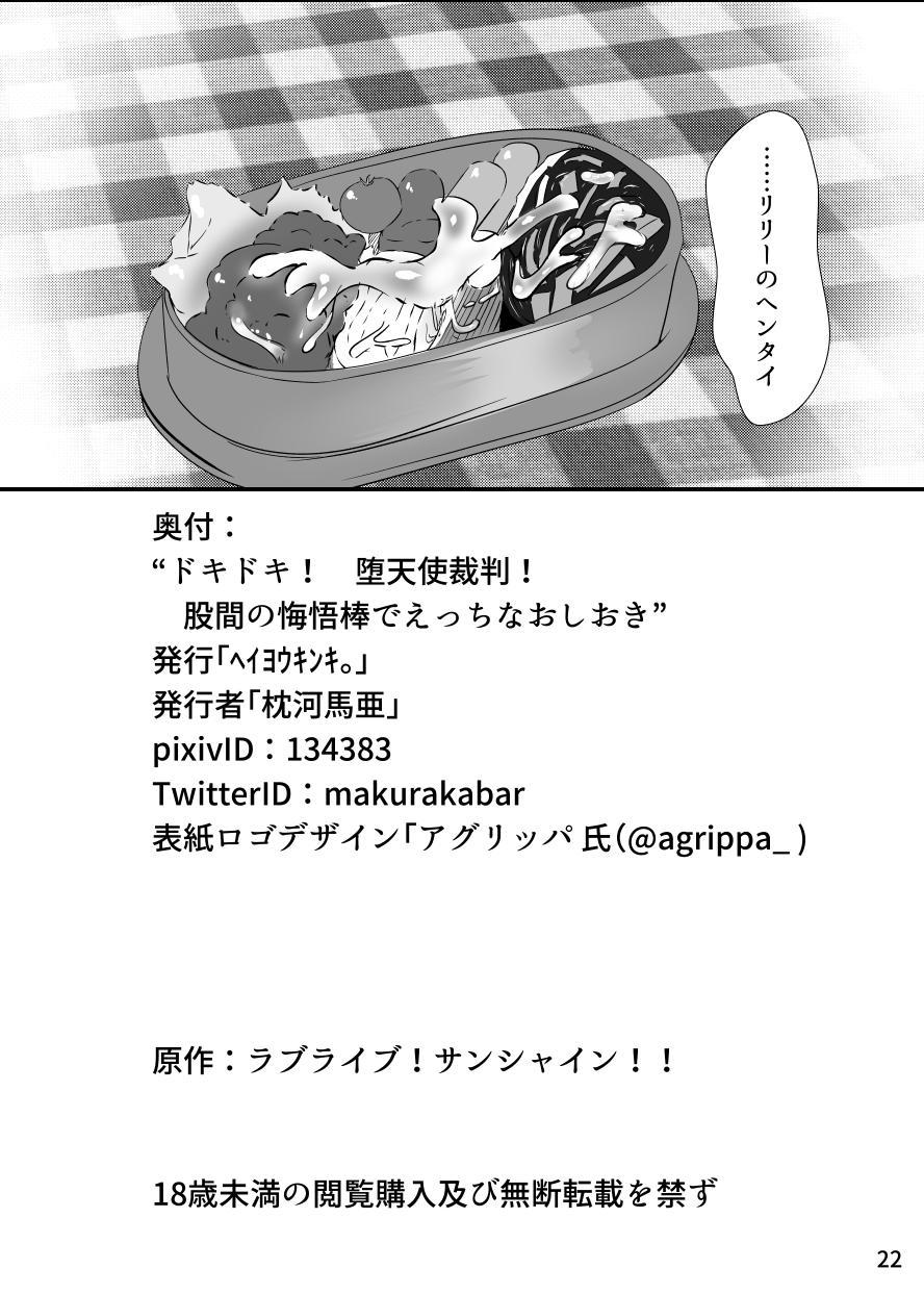 Dokidoki! Datenshi Saiban 20