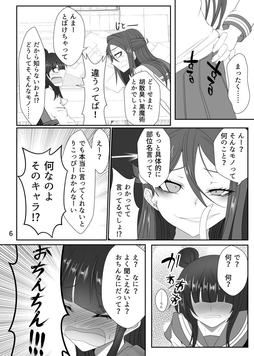 Dokidoki! Datenshi Saiban 4