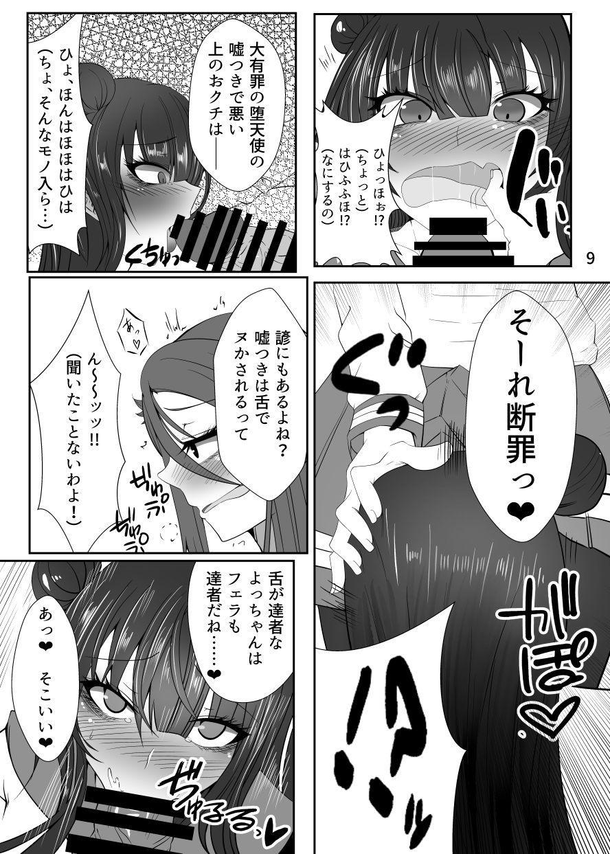 Dokidoki! Datenshi Saiban 7