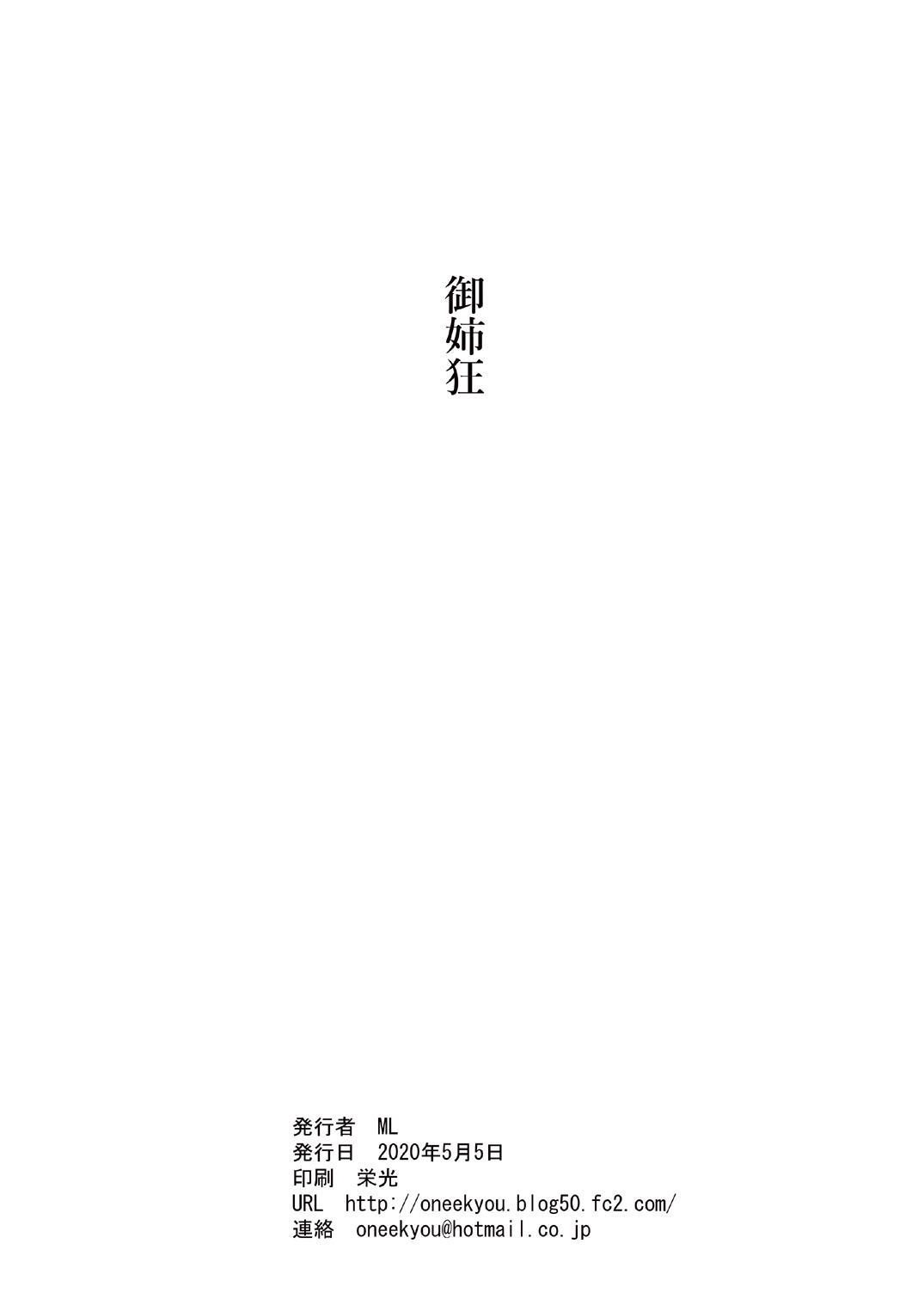 Shiro Hebi no Tsumamigui 1